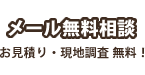 獣屋|日本害獣防除センターへのお問い合わせはお気軽に!お見積り・現地調査無料!365日24時間年中無休で受け付け中!