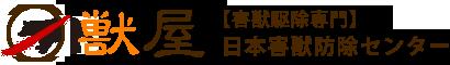 ハクビシン・イタチ・アライグマ・コウモリ・シロアリなど害獣駆除専門の獣屋|日本害獣防除センター|害獣駆除対応エリア関西一円(大阪・兵庫・京都・奈良・滋賀・和歌山・三重)