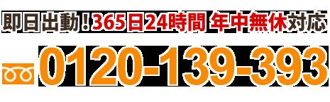 365日24時間年中無休!お急ぎの方はお電話で獣屋(日本害獣防除センター)までお問い合わせください!