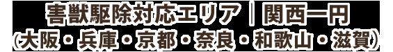 害獣駆除対応エリア|関西一円(大阪・兵庫・京都・奈良・和歌山・滋賀)